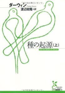 C・ダーウィン『種の起源(上)』(光文社古典新訳文庫,2009年)