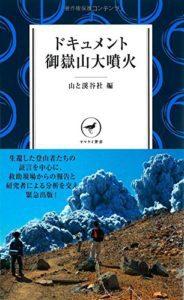 山と溪谷社『ドキュメント御嶽山大噴火』(ヤマケイ新書,2014)