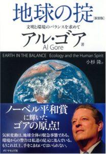 A・ゴア『地球の掟〔新装版〕』(ダイヤモンド社,2007)