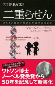 J・D・ワトソン『二重らせん』(講談社ブルーバックス,2012)