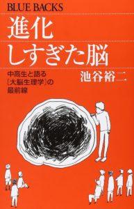池谷裕二『進化しすぎた脳』(講談社BLUE BACKS,2007)