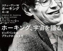 S・W・ホーキング『ホーキング、宇宙を語る』(ハヤカワ文庫NF,1995)