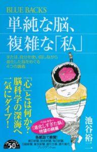 池谷裕二『単純な脳、複雑な「私」』(講談社BLUE BACKS,2013)