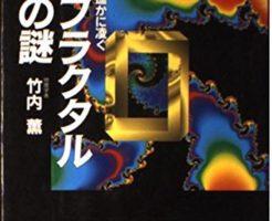 竹内薫『宇宙フラクタル構造の謎』(徳間書店,1994)