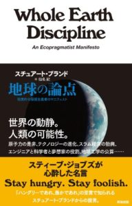 S・ブランド『地球の論点』(英治出版,2011)