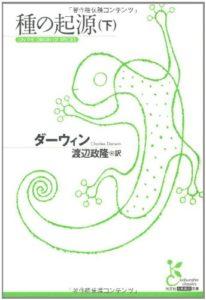 C・ダーウィン『種の起源(下)』(光文社古典新訳文庫,2009年)
