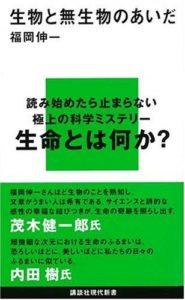 福岡伸一『生物と無生物のあいだ』(講談社現代新書,2007)