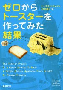 トーマス・トウェイツ『ゼロからトースターを作ってみた結果』(新潮文庫,2015)