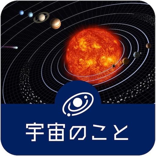 宇宙のこと(宇宙や銀河系に関する科学トピックはこちら)