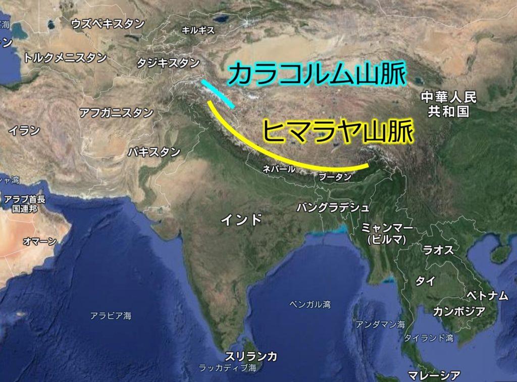 ヒマラヤ山脈とカラコルム山脈の場所