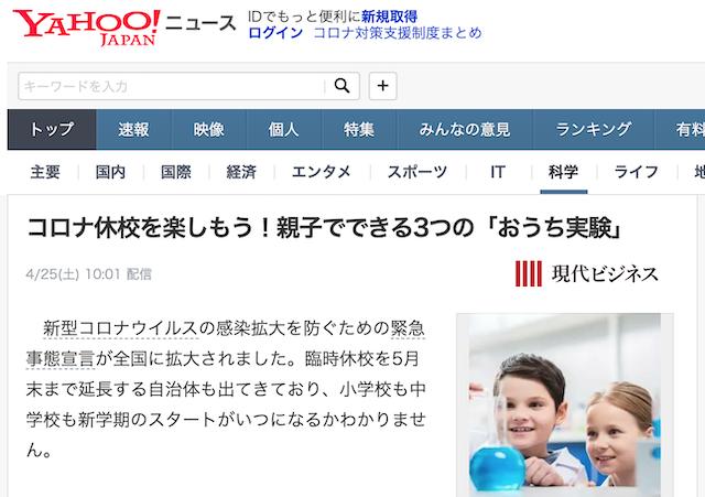 Yahoo!ニュース『コロナ休校、親子で楽しむ「おうち実験」3選』講談社現代ビジネス・渡邉克晃