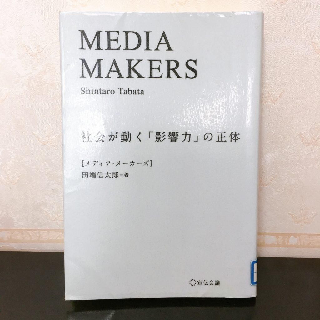 『MEDIA MAKERS―社会が動く「影響力」の正体』田端信太郎(宣伝会議,2014)