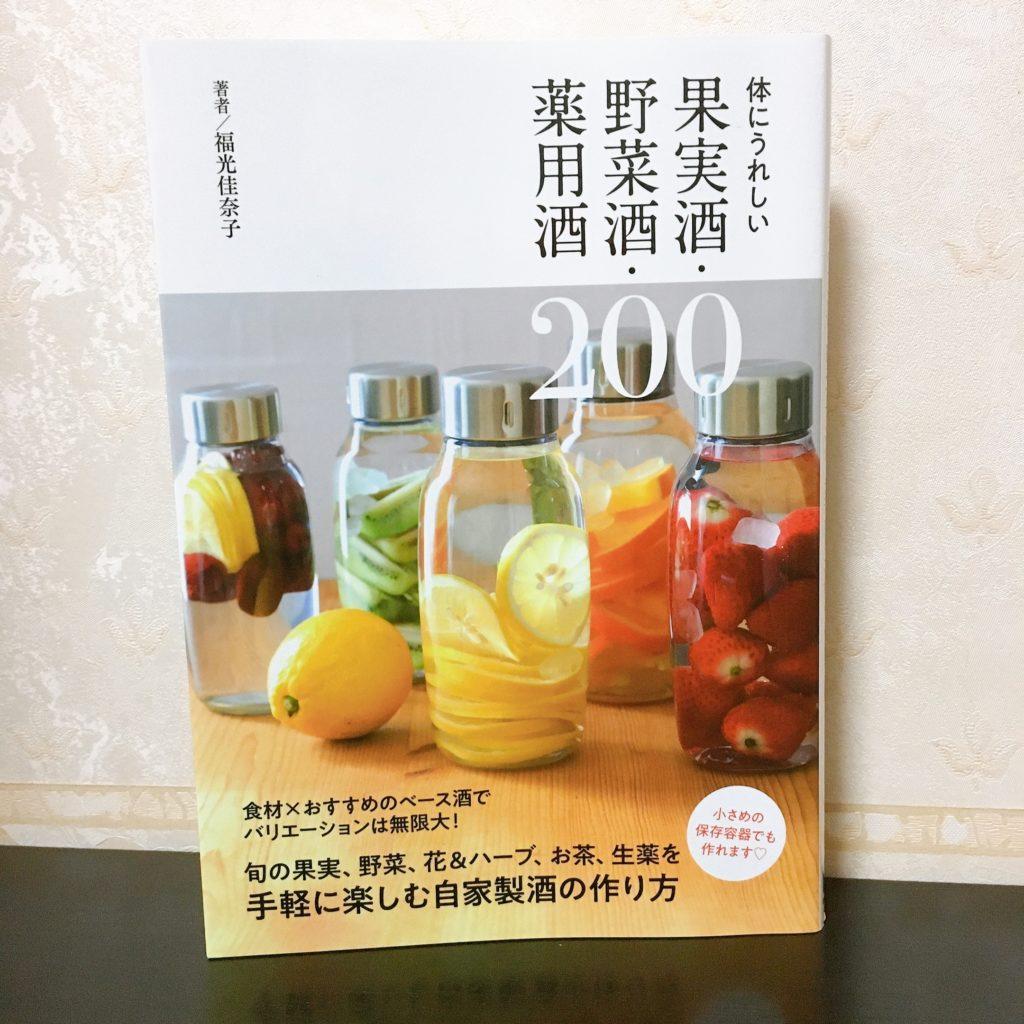 『体にうれしい果実酒・野菜酒・薬用酒200』福光佳奈子