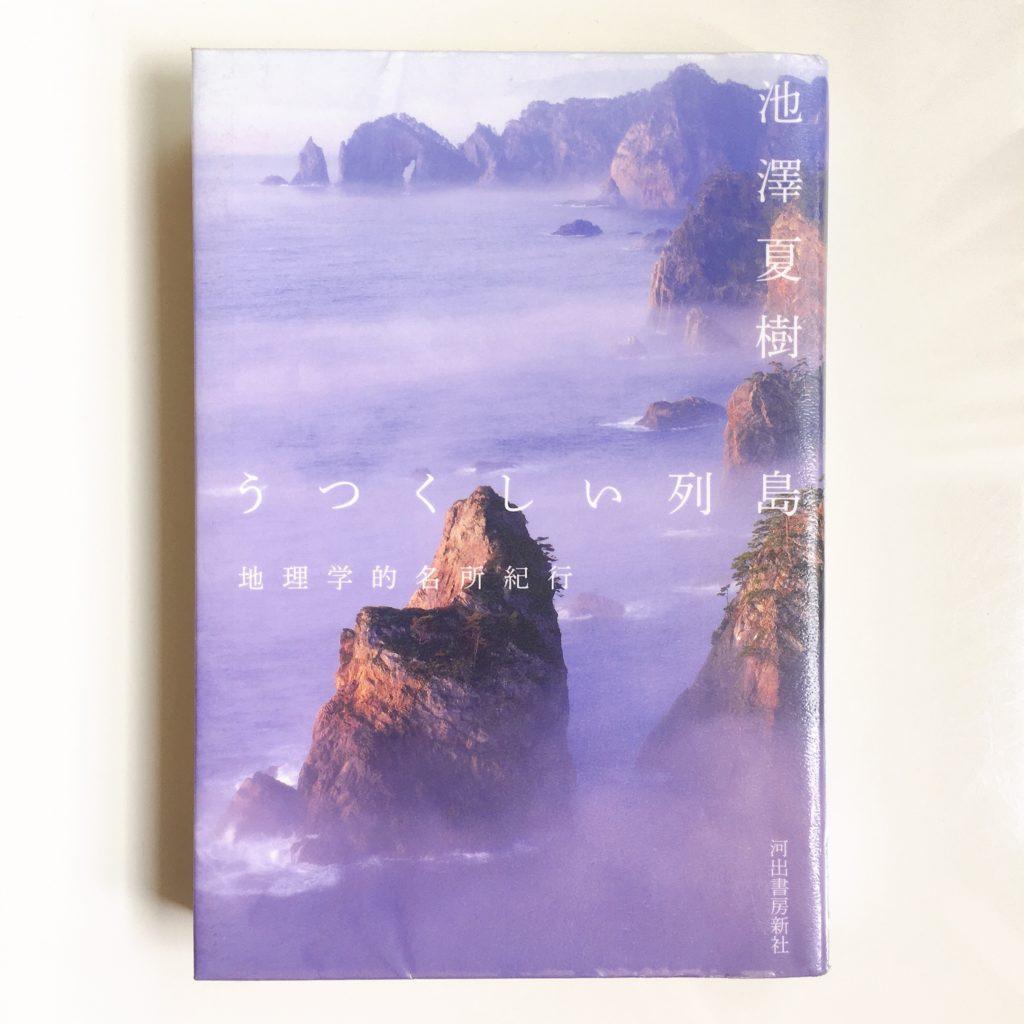 『うつくしい列島 地理学的名所紀行』池澤夏樹(河出書房新社)