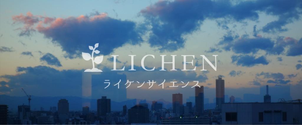 ライケンサイエンス(Lichen Science)