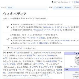 『美しすぎる地学事典』の参考文献にウィキペディアを使用した理由